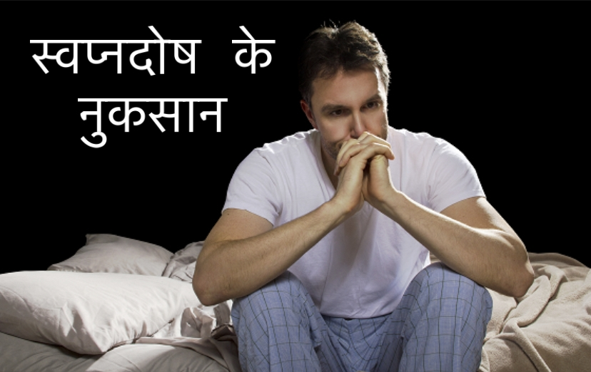 side effect of nightfall in hindi
