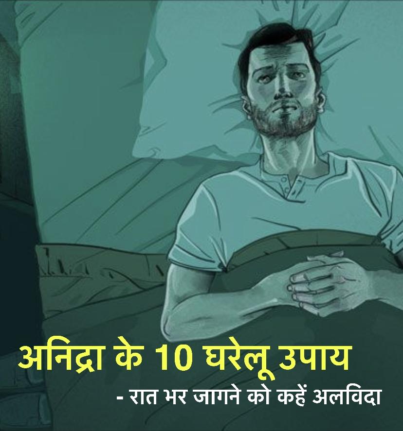 insomnia in hindi