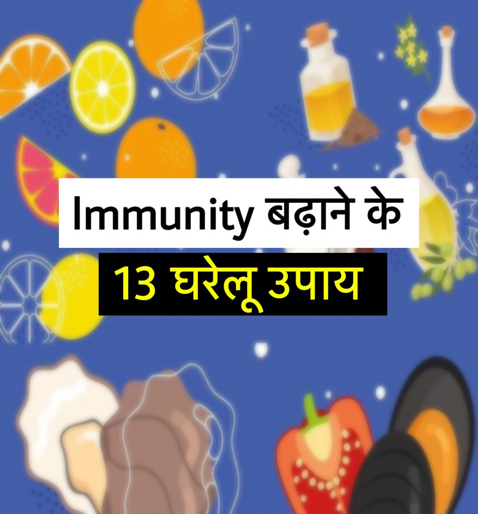 immunity booster in hindi