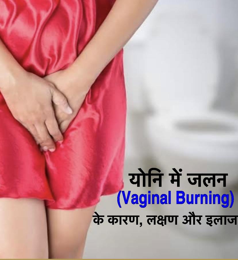 yoni me jalan (vaginal burning)